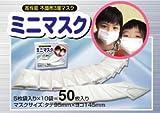 【花粉、ノロウイルス対策】 幼児用 子ども用 ミニマスク 50枚入(5枚/袋X10パック)ホワイト