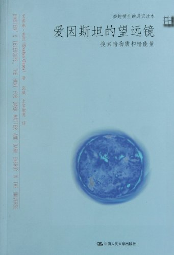 Einsteins Telescope - The Search For Dark Matter And Energy (Chinese Edition)