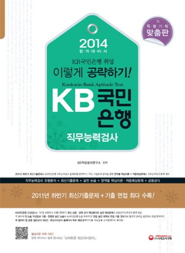 skills-test-kb-kookmin-bank-2014-korean-edition