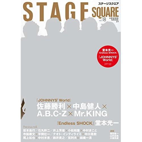 ステージスクエア vol.18 (HINODE MOOK21)