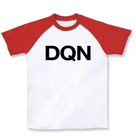 【ドキュン!】レッテルシリーズ DQN ラグランTシャツ(ホワイト×レッド) M