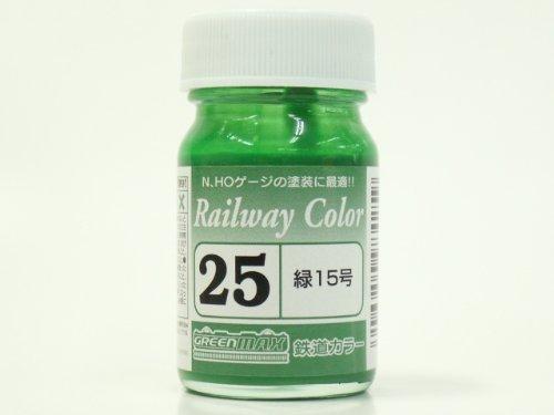 C-25 緑15号 ビン入 鉄道カラー