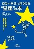 """自分の「幸せ」を見つける""""星座""""の本―あなたを導く運命のメッセージ (王様文庫)"""