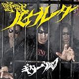 野獣バイブレーター(初回生産限定盤)(DVD付)