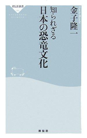 知られざる日本の恐竜文化 (祥伝社新書)
