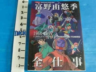 富野由悠季全仕事―1964-1999 (キネ旬ムック)