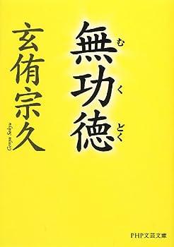 無功徳 (PHP文芸文庫)