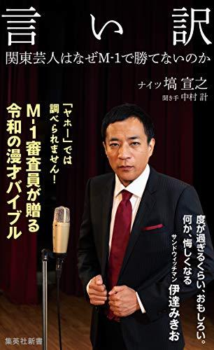 ネタリスト(2019/09/01 12:00)塙宣之 × 伊達みきお「関東芸人はなぜM-1で勝てないのか?」
