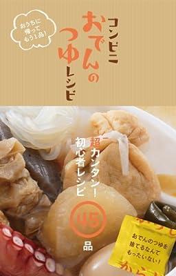 コンビニおでんのつゆレシピ ~おうちに帰ってもう1品! ~ (TOKYO NEWS MOOK 399号)