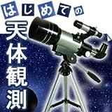 ミザール 天体望遠鏡 TS-70 24倍?150倍