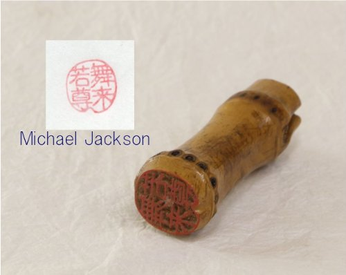 Bamboo Root Seal, On Which Your Name Is Carved In Kanji
