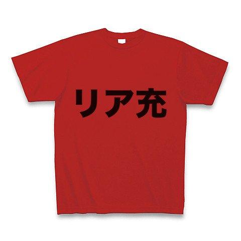 【バツゲームのネタに?リアルに充実しやがって…!】レッテルシリーズ リア充 Tシャツ(赤) M