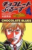 チョコレートぶるーす / 米原 秀幸 のシリーズ情報を見る