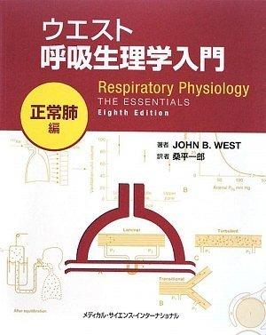 ウエスト呼吸生理学入門:正常肺編