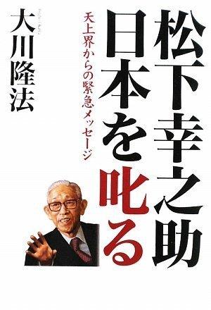 松下幸之助日本を叱る―天上界からの緊急メッセージ