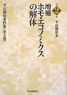 増補 ホモ・エコノミクスの解体 (平山朝治著作集 第2巻)