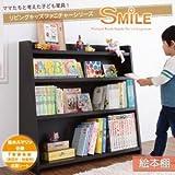 リビングキッズファニチャーシリーズ SMILE スマイル 絵本棚 ホワイト