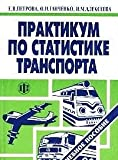 img - for Praktikum po statistike transporta. Uchebnoe posobie book / textbook / text book