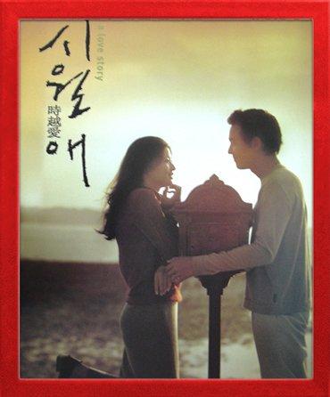 韓流スター「イ・ジョンジェ」イルマーレ・ミニポスター額付