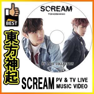 東方神起 TVXQ SCREAM スクリーム PV & TV LIVE 韓国バラエティー番組 / チャンミン ユンホ MAX U-KNOW