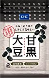 DHC甘黒大豆(あまくろだいず) [ヘルスケア&ケア用品]