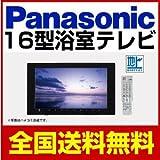 Panasonic パナソニック 地デジ 浴室テレビ GK9HX1600 16型 オフローラ バステレビ Panasonic 16インチ