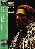 ライヴ・イン・東京 1986 [DVD]