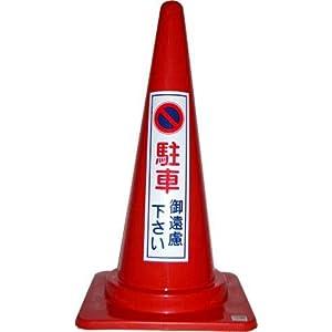 駐禁コーン赤駐車ご遠慮ください