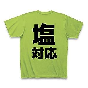 (クラブティー) ClubT 塩対応 Tシャツ(ライム) M ライム