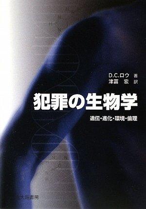 犯罪の生物学―遺伝・進化・環境・倫理