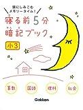 寝る前5分暗記ブック 小3算数・国語・理科・社会
