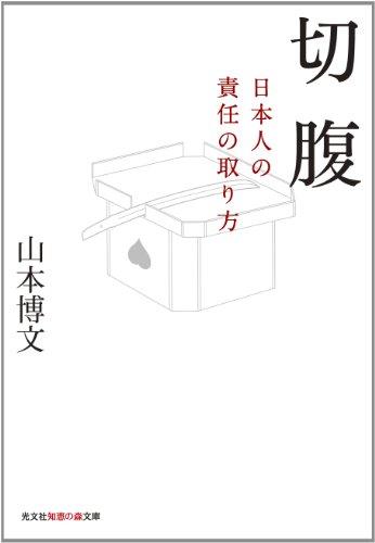 切腹: 日本人の責任の取り方 (光文社知恵の森文庫)