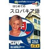 Talk Now! はじめてのスロバキア語