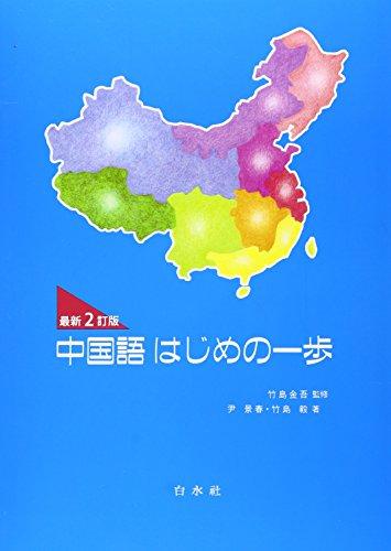 《最新2訂版》中国語はじめの一歩(解答なし)