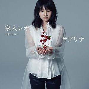 サブリナ(初回限定盤)(DVD付)