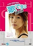 BoA DVD 「歌で学ぶ韓国語 -BoA No.1-」