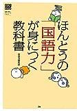 ほんとうの「国語力」が身につく教科書