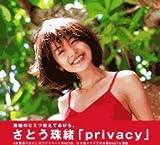 プライバシー―さとう珠緒