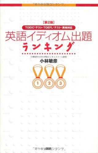 【第2版】英語イディオム出題ランキング