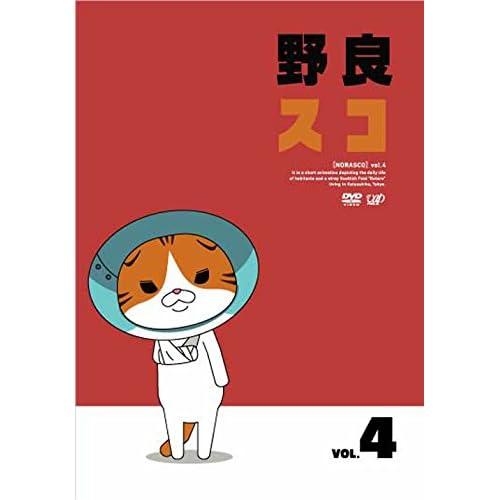 野良スコ Vol.4 [DVD]