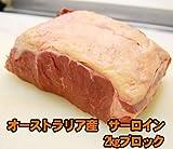【商番1605】オーストラリア産牛サーロイン2kgブロック