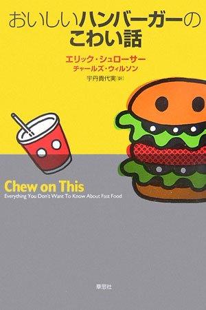 おいしいハンバーガーのこわい話