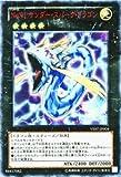 遊戯王カード 【No.91 サンダー・スパーク・ドラゴン】【ウルトラ】 VE07-JP004-UR