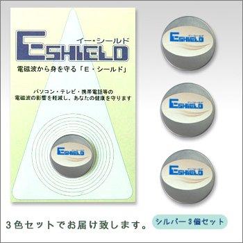 電磁波 から身を守る イーシールド シルバー3個セット