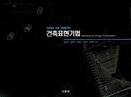 Architectural representation techniques (Korean edition)