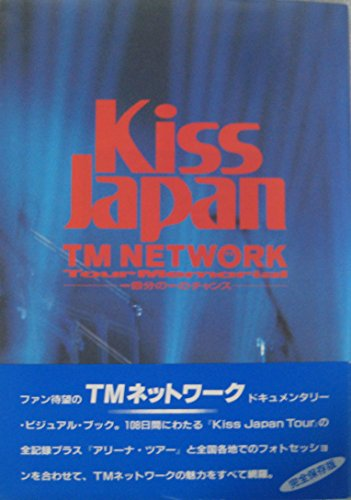 TM NETWORK「Kiss Japan Tour Memorial」―1億分の1のチャンス