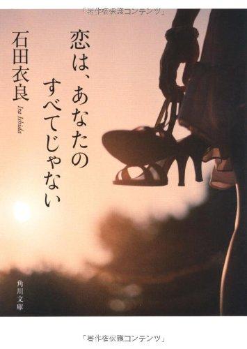 恋は、あなたのすべてじゃない (角川文庫)