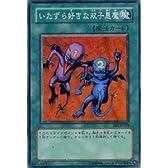 遊戯王カード 【いたずら好きな双子悪魔(スーパー)】 BE1-JP024-SR 《ビギナーズエディション1》