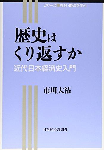 歴史はくり返すか―近代日本経済史入門 (シリーズ社会・経済を学ぶ)
