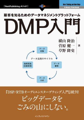 顧客を知るためのデータマネジメントプラットフォーム DMP入門 (NextPublishingメソッド)